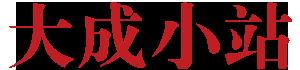 大成小站-2017年11月