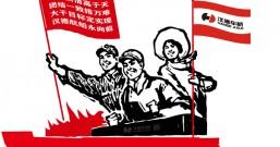 汉德车桥大干四季度红色宣传画