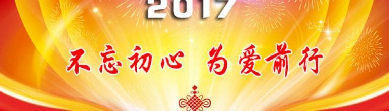 2017:不忘初心,为爱前行!