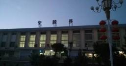 我的家乡宁陵县