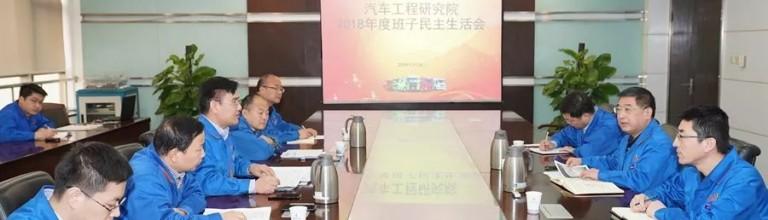 袁宏明参加汽车工程研究院班子民主生活会