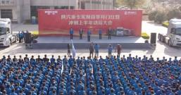 3月销售2.9万辆一季度销售5.8万辆——陕汽控股实现首季开门红