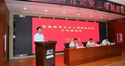 王延宏:深化三项制度改革 激活企业内生动力