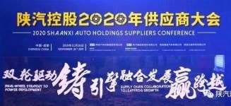 陕汽控股2020年供应商大会:双轮驱动铸引擎 融合发展赢跨越