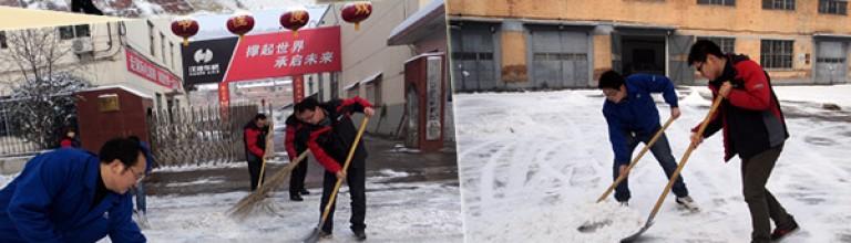 """浴""""雪""""奋战 热身二〇一四"""