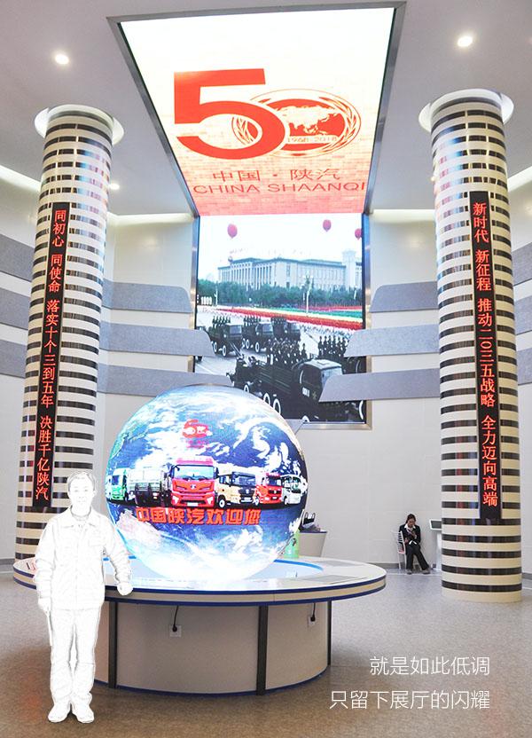 陕汽展厅.jpg