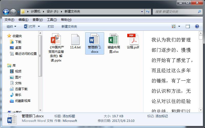 windows预览窗格,快速查看文档内容