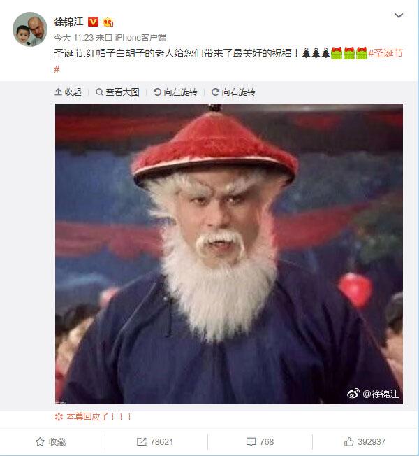 圣诞老人徐锦江.jpg