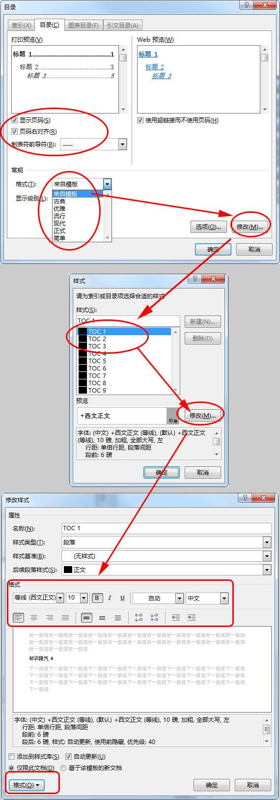 word自动生成目录5.jpg