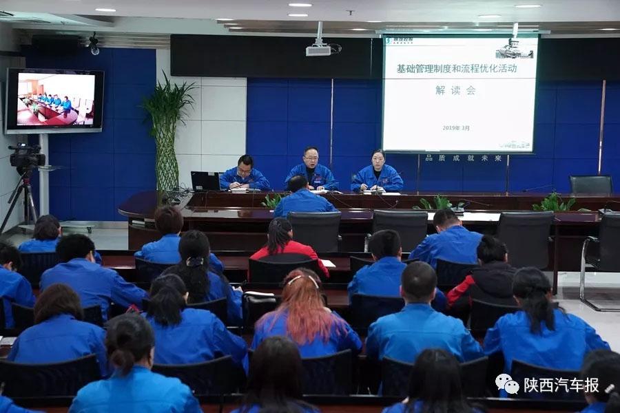 陕汽控股召开基础管理制度和流程优化活动解读会