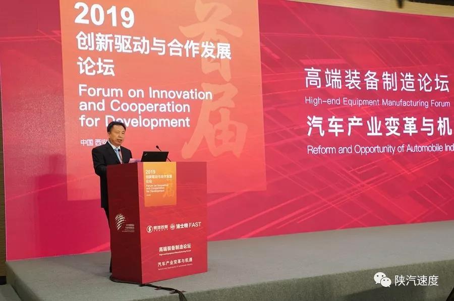 创新驱动与合作发展论坛|陕汽承办行业论坛彰显硬核实力