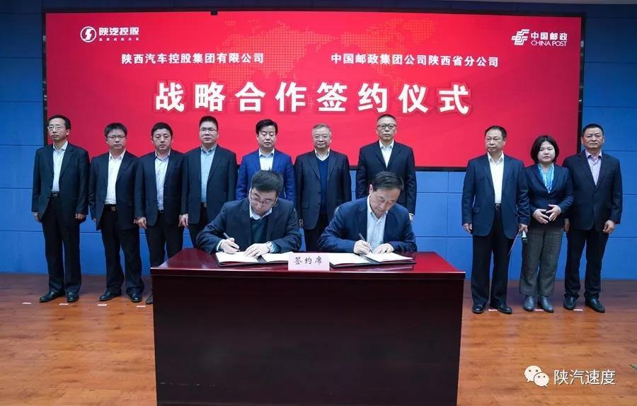 合作共赢   陕汽控股与陕西邮政签署战略合作协议
