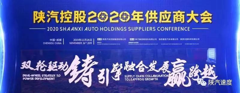 陕汽控股2020年供应商大会1.jpg