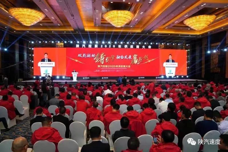 陕汽控股2020年供应商大会2.jpg