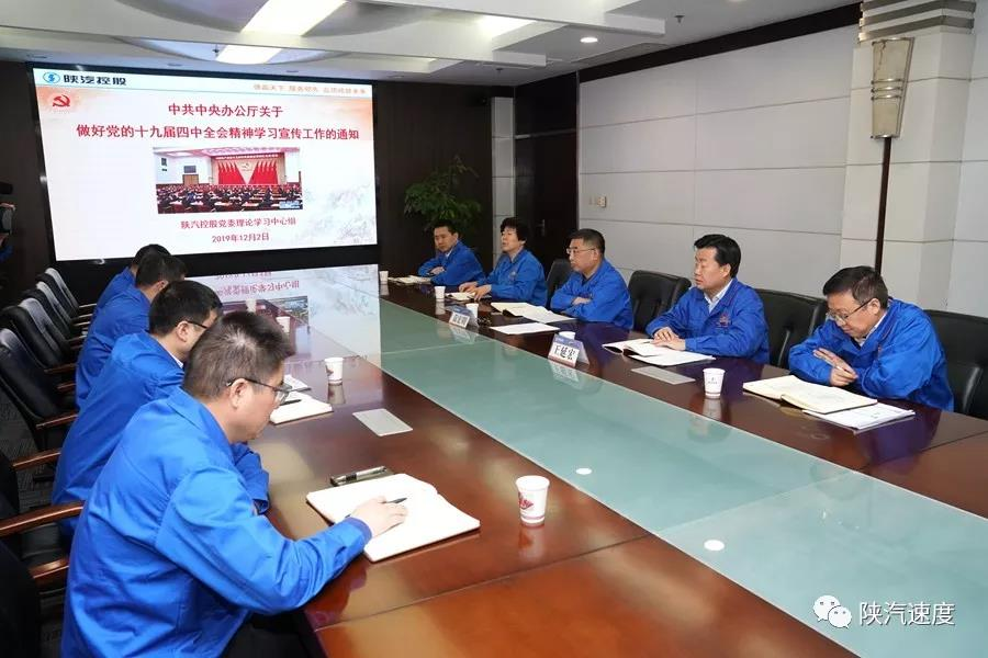 陕汽控股召开党委中心组学习会议