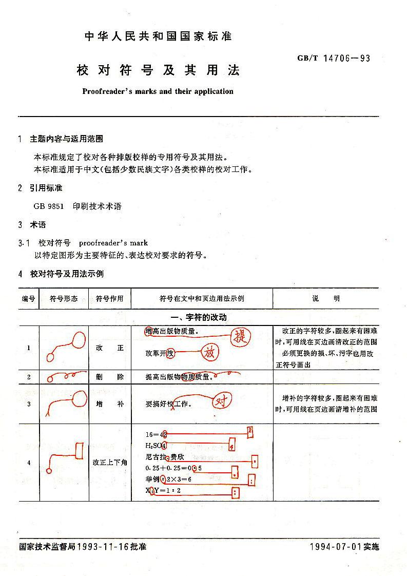 校对符号及其用法(国标GB/T 14706-93)