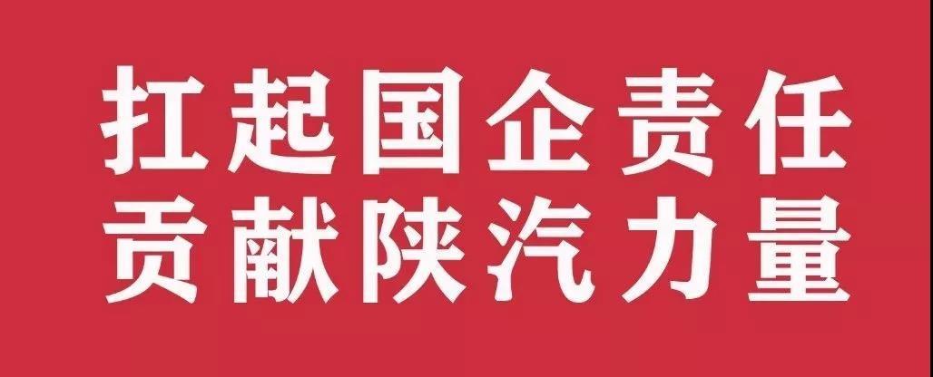 """全民战""""疫"""":扛起国企责任 贡献陕汽力量"""