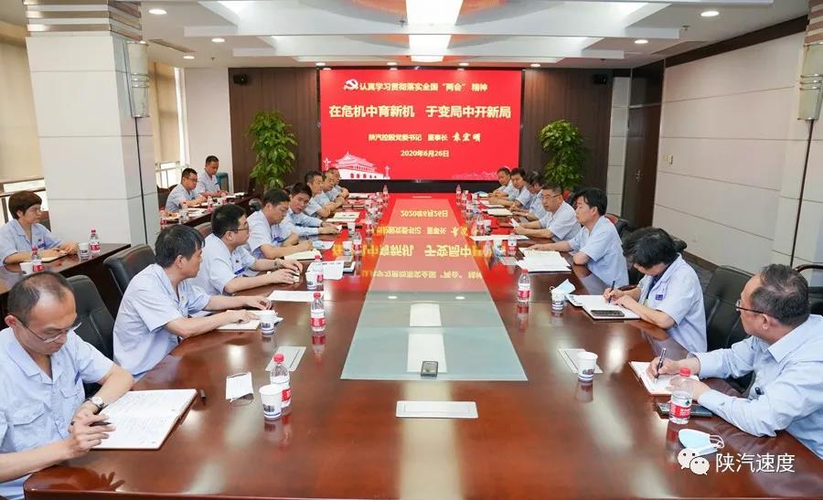 陕汽控股党委理论学习中心组召开学习(扩大)会议