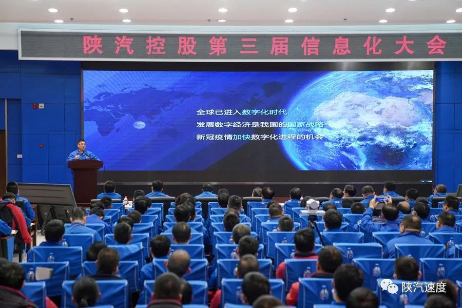 袁宏明:提高认识 久久为功 全力推进企业数字化转型
