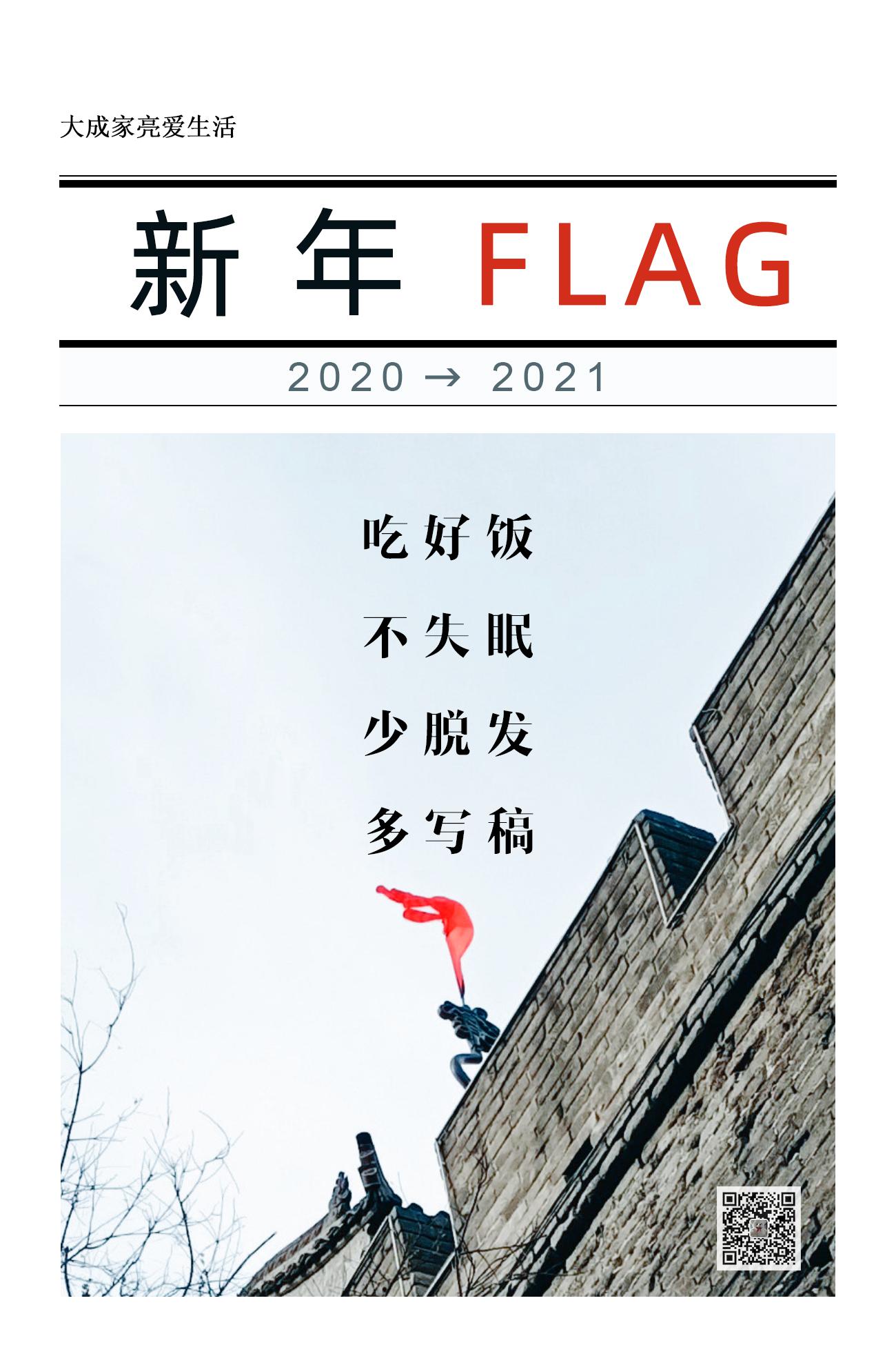 2021,新年琐记